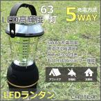 高輝度LEDランタン 63灯 照明 明るい アウトドア 釣り ご家庭でも