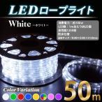 ショッピングイルミネーション イルミネーション用LEDロープライト(チューブライト) ホワイト