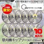 草刈機の交換用チップソー10枚セット(230mm - 36T)