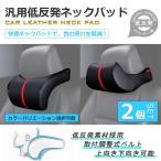 Yahoo!P-GeneratiONネックパッド 車用ネックパット 車用品 車 汎用首枕 枕 ヘッドレスト ネッククッション クッション ネックピロー 枕 ヘッドレスト PUレザー採用 お得な2個セット