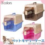 ペットキャリー ケース 軽量 犬 猫 小動物 305x305x475mm SSサイズ ハードケースタイプ