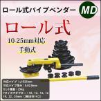 ロール式パイプベンダー パイプ曲げ加工用 手動式(10-25mm対応)
