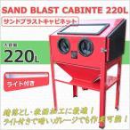 サンドブラスト 容量220L大型 サンドブラスターキャビネット型