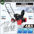 家庭用エンジン式4馬力除雪機