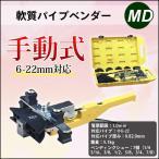 パイプ曲げ加工用 手動式軟質用パイプベンダー(6-22mm対応)
