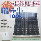 ソーラーパネル100W 高品質 単結晶