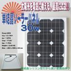 ソーラーパネル30W 高品質 単結晶
