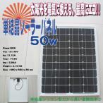 ソーラーパネル50W 高品質 単結晶
