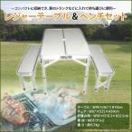 アルミ製レジャーテーブルandベンチセット(大)