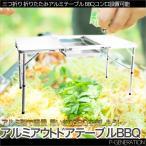 3つ折 折り畳みアウトドアレジャーテーブル バーベキュー対応 BBQ