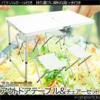 アルミ製レジャーテーブルandチェアーセット