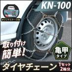 タイヤチェーン!金属製亀甲タイプ全12種類(KN-100)