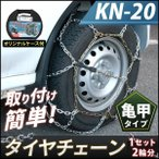 タイヤチェーン!金属製亀甲タイプ全12種類(KN-20)