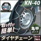 タイヤチェーン!金属製亀甲タイプ全12種類(KN-40)