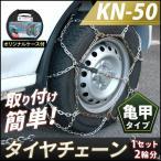 タイヤチェーン!金属製亀甲タイプ全12種類(KN-50)