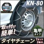 タイヤチェーン!金属製亀甲タイプ全12種類(KN-80)