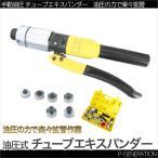 チューブエキスパンダー 手動油圧式配管工具