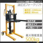 フォークリフト ハンドフォーク 油圧 手動 底床タイプ ハンドリフト 対荷重500kg B-TYPE