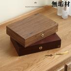 シンプル ロック付き 木製ジュエリーボックス 時計収納 無垢材 ジュエリー イヤリング 収納 クルミ木製