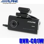 アルパイン DVR-C01W 2WAYカメラ付ドライブレコーダー