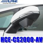 アルパイン ALPINE アルファード ヴェルファイア 30系 専用 マルチビューサイドカメラ HCE-CS2000-AV