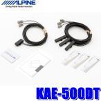 KAE-500DT アルパイン 地デジ/GPSフィルムアンテナ載せ替えキット 2009年以降アルパインナビ対応
