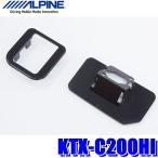 [在庫あり 日曜も発送]KTX-C200HI アルパイン 200系ハイエース/レジアスエース専用バックビューカメラパーフェクトフィット(バックカメラ取付キット)