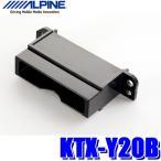ALPINE アルパイン HCE-B110V B053対応ビルトインキット トヨタ用No.2 KTX-Y20B