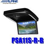 ALPINE プラズマクラスター技術搭載 11.4型WSVGA リアビジョン PSA11S-R-B カーテレビ・AVユニット