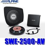 ALPINE アルパイン アルファード ヴェルファイア専用 バックドアサブウーファーシステム SWE-2500-AV 4958043282234