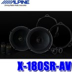 ALPINE アルパイン リアセパレート2Wayスピーカー アルファード ヴェルファイア専用 X-180SR-AV 4958043282227