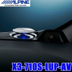 ALPINE アルパイン  アルファード ヴェルファイア専用リフトアップ3ウェイスピーカー X3-710S-LUP-AV