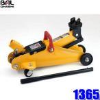 1365 大橋産業 BAL サイド揚げ専用油圧フロアジャッキ1.5 軽自動車〜小型車用揚程135mm〜305mm