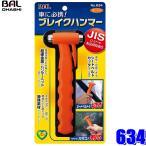 634 大橋産業 BAL ブレイクハンマー オレンジ 緊急脱出用ガラス割り/シートベルトカッター JIS規格準拠