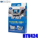 HTV424 データシステム テレビキット 切替タイプ ホンダ車純正カーナビ用