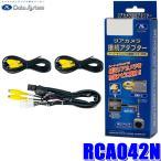 [在庫あり 日曜も発送]RCA042N データシステム アラウンドビュー・バードアイビューカメラ接続アダプター 純正コネクタ→RCA出力変換