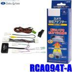 RCA094T-A データシステム パノラミックビューカメラ接続アダプター 純正コネクタ→RCA出力変換 ビュー切替ビルトインタイプ