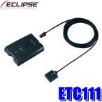 ETC111 イクリプス ETC車載器(イクリプスAVN連...