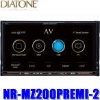 三菱電機 DIATONE SOUND. NAVI NR-MZ200PREMI-2