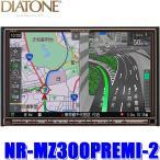 NR-MZ300PREMI-2 三菱電機 DIATONE SOUND. NAVI 8インチワイドWVGAフルセグ地デジ DVD USB SD Bluetooth搭載 ラージサイズカーナビ