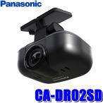 パナソニック Panasonic ドライブレコーダー CA-DR02SD