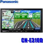 Panasonic ストラーダ SSDカーナビゲーション CN-E310D