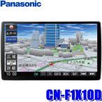 パナソニック SDカーナビステーション CN-F1X10D