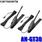 [在庫あり]AN-GT30 カロッツェリア フルセグ地デジ用ロッドアンテナ 車室外取付用