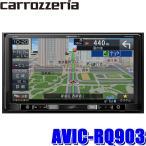 [在庫あり]AVIC-RQ903 カロッツェリア 楽ナビ 9インチHD フルセグ地デジ/DVD/USB/SD/Bluetooth/HDMI入力搭載 ラージサイズカーナビゲーション