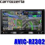 AVIC-RZ302 カロッツェリア 楽ナビ 7インチワイドWVGAワンセグ地デジ/DVD/USB/SD搭載 180mm2DINサイズカーナビゲーション