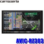 [在庫あり 土曜も発送]AVIC-RZ303 カロッツェリア 楽ナビ 7インチWVGAワンセグTV/DVD/USB/SD搭載 180mm2DINサイズカーナビゲーション