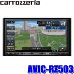 [在庫あり]AVIC-RZ503 カロッツェリア 楽ナビ 7インチWVGAワンセグTV/DVD/USB/SD/Bluetooth搭載 180mm2DINサイズカーナビゲーション