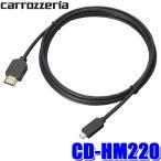CD-HM220 カロッツェリア HDMIケーブル2m TypeAオス-TypeDオス