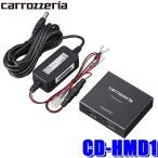 [在庫あり]CD-HMD1 カロッツェリア HDMI分配ユニット 1入力2出力 2台接続で3モニターまで接続可能
